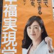 【太陽の昇る国へ】近隣国の軍事的脅威に万全の態勢を 幸福実現党党首・釈量子 SankeiBiz