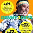 明日(9月22日・土)新都心公園へ! --- 危機感を強め、あと1週間、最大限の努力を!