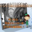 デジタル紙芝居コミュニケーション「さびれた商店街のストーリー」