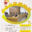 平成30年度「法の日」週刊行事 「ぐるり京都地裁」