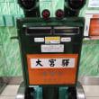 大宮駅「かえるポスト」面白い