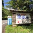 天然炭酸水で素麺   「黒嶽荘 」 庄内町阿蘇野