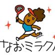 3月19日「テニス」