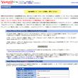 10月13日 yahooメールが変。