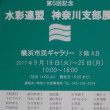 29展ー(7)第5回 水彩連盟神奈川支部展よりー(1)