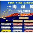 御嶽海 平成31年大相撲3月場所星取表 11日目