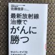"""最新放射線治療で""""がんに勝つ""""を読む!"""