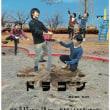 【公演情報!】 聖剣とか!英雄とか!伝説とか! BLUES Vol.09 『ドラゴン』 (3/17~18)