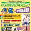 障害者スポーツイベント・体験教室イベント