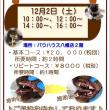 ★デンタルクリーニングのお知らせ★