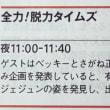 ジェジュン出演 8月24日(金)夜11:00~11:40フジテレビ系『全力!脱力タイムズ』