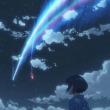 RADWIMPS - スパークル【映画「君の名は。」より】と糸守町の隕石衝突