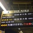 京都奈良旅行(関西空港到着まで)
