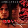 [結果・DDT・神奈川、ダムネが大家の全財産69万619円を獲得!]10/14(土)DDT 横浜ラジアントホール