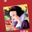 暇爺都々逸日記  白雪姫