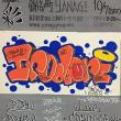 10月7日 錦糸町Yanagi ライブとDJ、ギブ大久保とBlood Velvet Cinnamon Toastの宇宙最大音楽コミュニーティーサイト大建設への道
