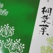 広島県 宮島 やまだ屋 桐葉菓(とうようか)