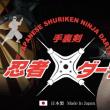 新感覚の手裏剣型ダーツ「忍者ダーツ」で忍者ダーツ道を極めよう!