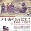 ここでも、日本・タイ修好130周年記念事業