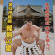 稀勢の里・笠間稲荷神社で奉納土俵入り9/29