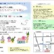 国連ウィメン日本協会 多摩チャリティコンサート