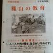 篠山の教育
