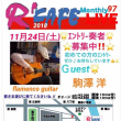 R'CAFE Monthly LIVE97✨ 11月24日(土)お誘い❣️