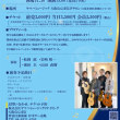 OSAKAギターカルテット「四重奏の魅力」2017・12・16