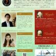 千葉弦楽アンサンブル演奏会が5/13(日)美浜文化ホールメインホールにて