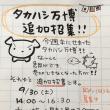 タカハシ万博お絵描き教室追加招集!