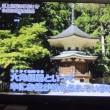 ブラタモリ 高野山 ① 参詣道 2017.10.29 「314」