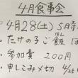 4月28日食事会(「たけのこ」ご飯ほか)