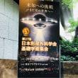 第27回日本形成外科学会基礎学術集会