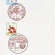 織田郵便局の風景印