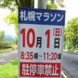 札幌マラソン近し