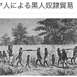 奴隷貿易の主役はユダヤ人