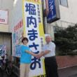 堺市長選挙に勝利し、維新政治を根こそぎストップさせましょう