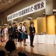 国際現代書道展表彰式