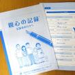 障害ある子の親に「親心の記録」 京都、不安緩和へノート