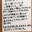 【吉報】人生の岐路~171208