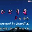 ♬・北のひとり星 /走裕介//kazu宮本