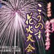 第17回『こうのす花火大会』開催!
