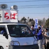 阿見町長選挙の出陣式に行ってきました。