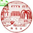 ぶらり旅・福山西町郵便局(広島県福山市)