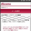 ドコモ、iPhoneで「ドコモメール」のセキュリティを強化