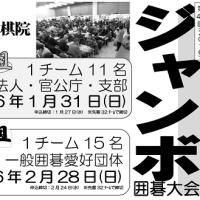 ジャンボ囲碁大会雪組/月組(2016) 参加者募集中!