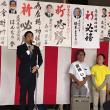境町議会議員選挙告示