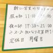 【中華蕎麦みやま@北柏】今年は千葉ラーメン総選挙で上位に入賞、恒例のゆきちとのコラボは、しじみを使った限定麺(終了)、更に生姜醤油ラーメンも登場!