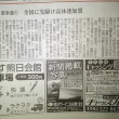 熊本県の歴史