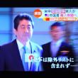 3/24 トランプ大の意見 安部総理の微笑みは過去の満足感?